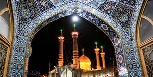 آستان حضرت معصومه (س) از امروز شبانهروزی میشود