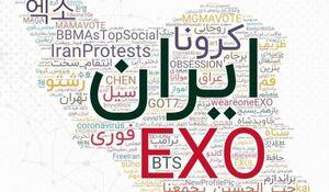 ۳۰۰ هشتگ پرتکرار توییتر فارسی در سال ۹۸