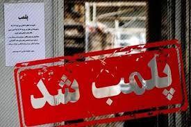 هشدار یک مقام دولتی درباره پلمپ دوباره اصناف