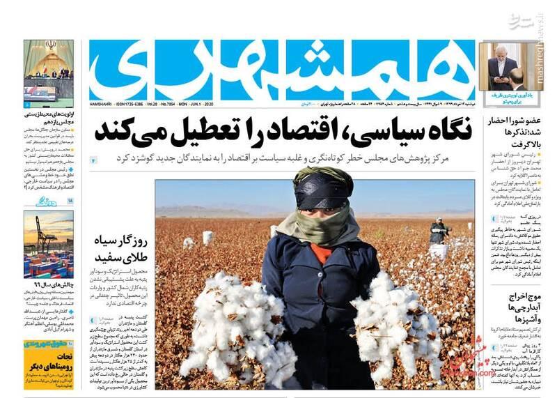 همشهری: نگاه سیاسی، اقتصاد را تعطیل میکند