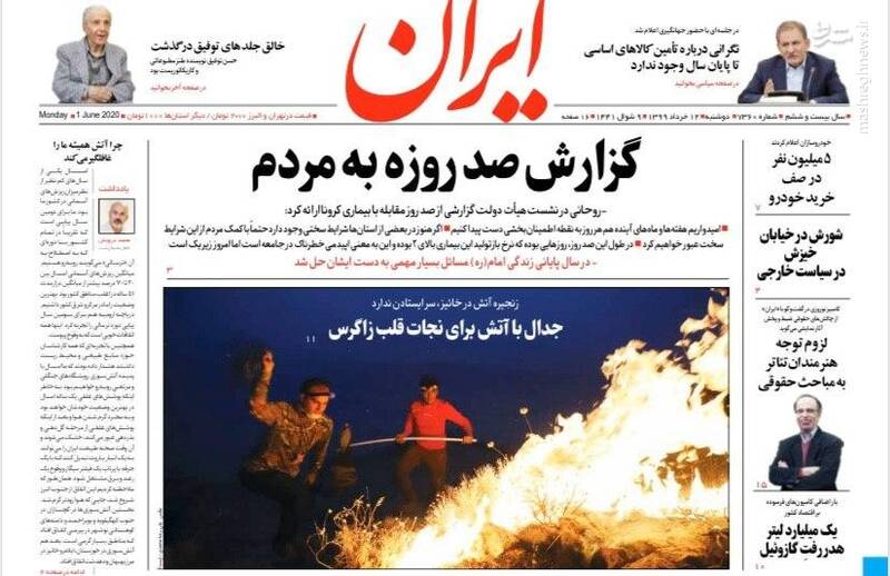 ایران: گزارش صد روزه به مردم