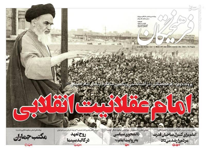فرهیختگان: امام عقلانیت انقلابی