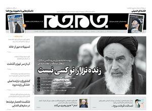 عکس/ صفحه نخست روزنامههای سهشنبه ۱۳ خرداد