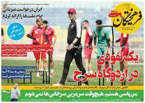 روزنامههای ورزشی سهشنبه ۱۳ خرداد