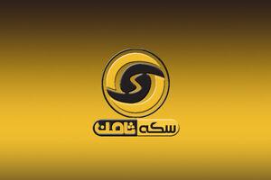 رای قطعی پرونده سکه ثامن صادر شد