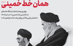 خط حزبالله ۲۳۹
