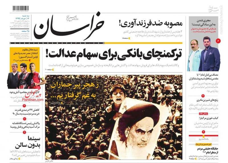 خراسان: ترکمنچای بانکی برای سهام عدالت!