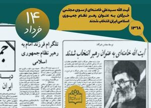 روزشمار وقایع ۱۴ خرداد