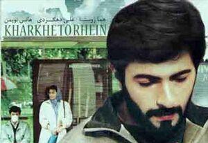 سکانس ماندگار ارتحال امام خمینی (ره) در فیلم «از کرخه تا راین»