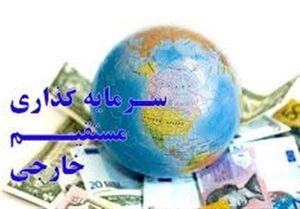 وضعیت ایران در جذب سرمایه گذاری خارجی در مقایسه با سایر کشورها+نمودار