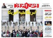 عکس/ صفحه نخست روزنامههای شنبه ۱۷ خرداد