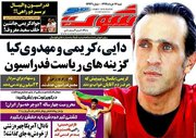 عکس/ تیتر روزنامههای ورزشی شنبه ۱۷ خرداد