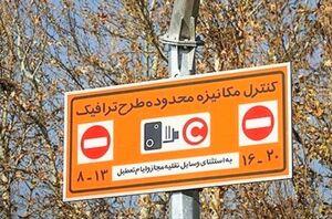 فیلم/ درخواست استاندار تهران درباره طرح ترافیک