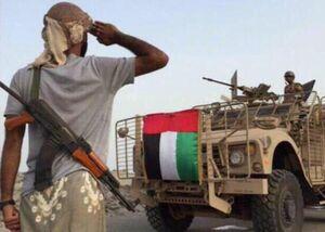 امارات یمن