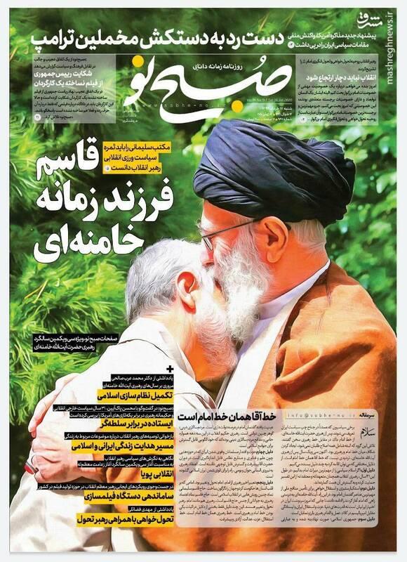 صبح نو: قاسم فرزند زمانه خامنهای