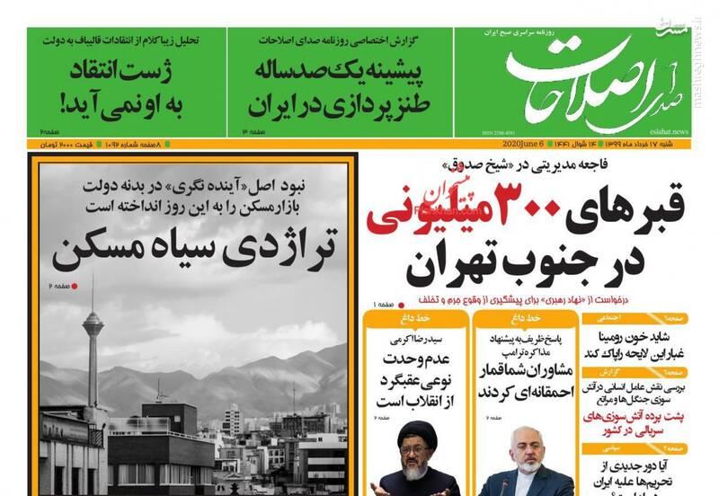 صدای اصلاحات: قبرهای ۳۰۰ میلیونی در جنوب تهران