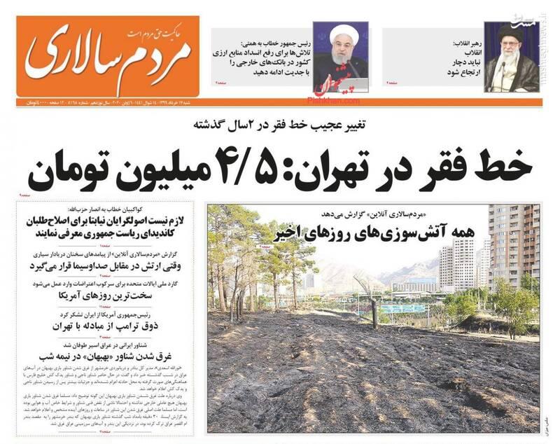مردم سالاری: خط فقر در تهران: ۴/۵میلیون تومان