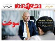 عکس/ صفحه نخست روزنامههای یکشنبه ۱۸ خرداد