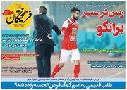 عکس/ تیتر روزنامه های ورزشی یکشنبه ۱۸ خرداد