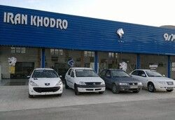 پیش فروش ایران خودرو آغاز شد+جدول
