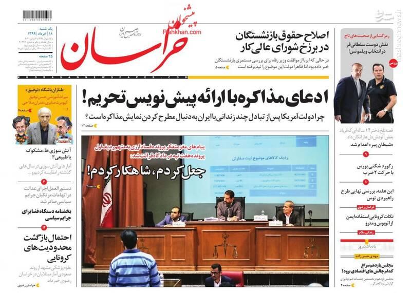 خراسان: ادعای مذاکره با ارائه پیش نویس تحریم!