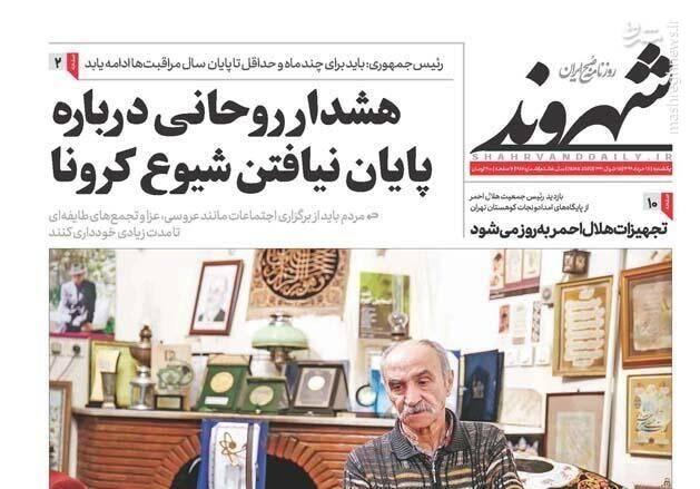 شهروند: هشدار روحانی درباره پایان نیافتن شیوع کرونا