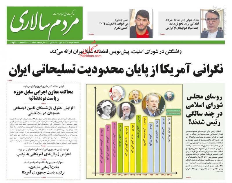 مردم سالاری: نگرانی آمریکا از پایان محدودیت تسلیحاتی ایران