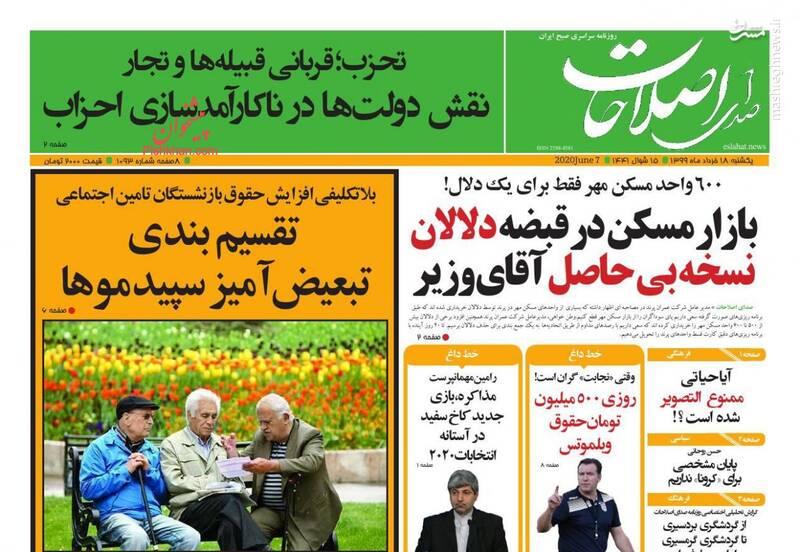 صدای اصلاحات: بازار مسکن در قبضه دلالان نسخه بیحاصل آقای وزیر