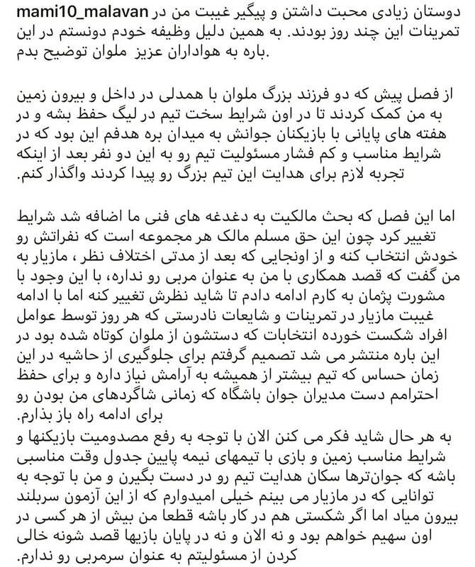 تیم فوتبال ملوان بندرانزلی , فوتبال , لیگ دسته اول فوتبال ,