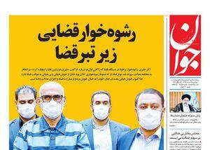 صفحه نخست روزنامههای دوشنبه ۱۹ خرداد