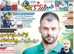 عکس/تیتر روزنامههای ورزشی دوشنبه ۱۹ خرداد