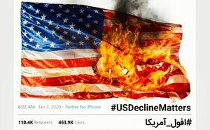 افول آمریکا ترند توییتر شد +تصاویر