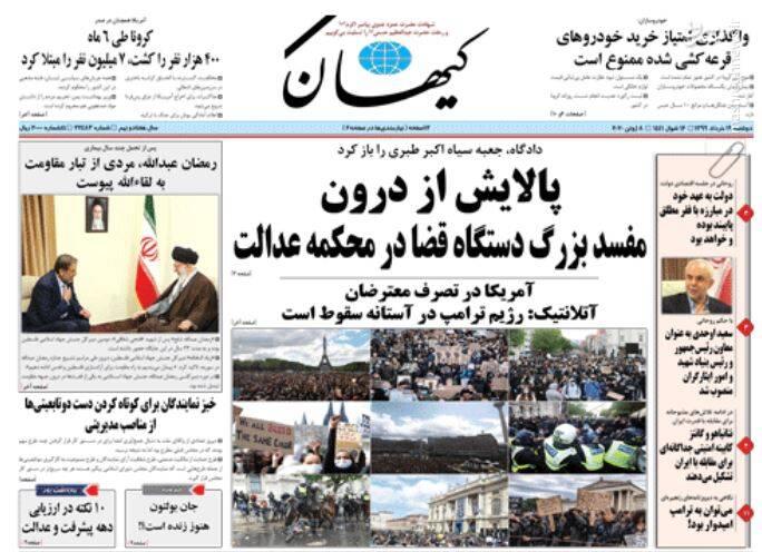 کیهان: پالایش از درون مفسد بزرگ دستگاه قضا در محکمه عدالت