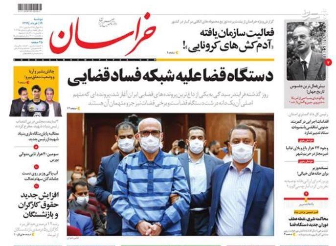 خراسان: دستگاه قضا علیه شبکه فساد قضایی