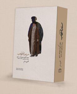 گزینه مطلوبِ جناح چپ برای رهبری پس از امام خمینی (ره)