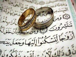 تاثیر مالیات بر عایدی سرمایه در ازدواج جوانان