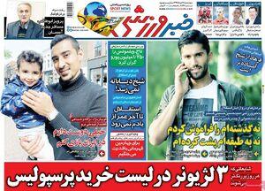 عکس/ روزنامههای ورزشی چهارشنبه ۲۱ خرداد