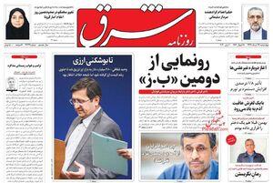 اصرار اصلاح طلبان برای مذاکره با قاتل حاج قاسم/ نارضایتی از دولت روحانی به شدت کاهش یافته است