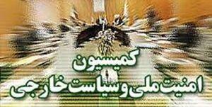 لیست اعضای کمیسیون امنیت ملی مجلس یازدهم