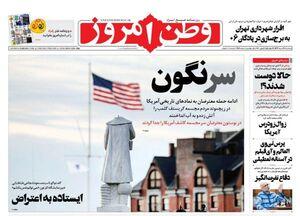 صفحه نخست روزنامههای پنجشنبه ۲۲ خرداد