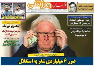 عکس/ تیتر روزنامههای ورزشی پنجشنبه ۲۲ خرداد