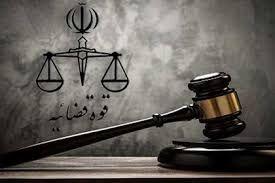 روز عدالت 365 روز است