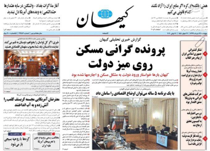 کیهان: پرونده گرانی مسکن روی میز دولت