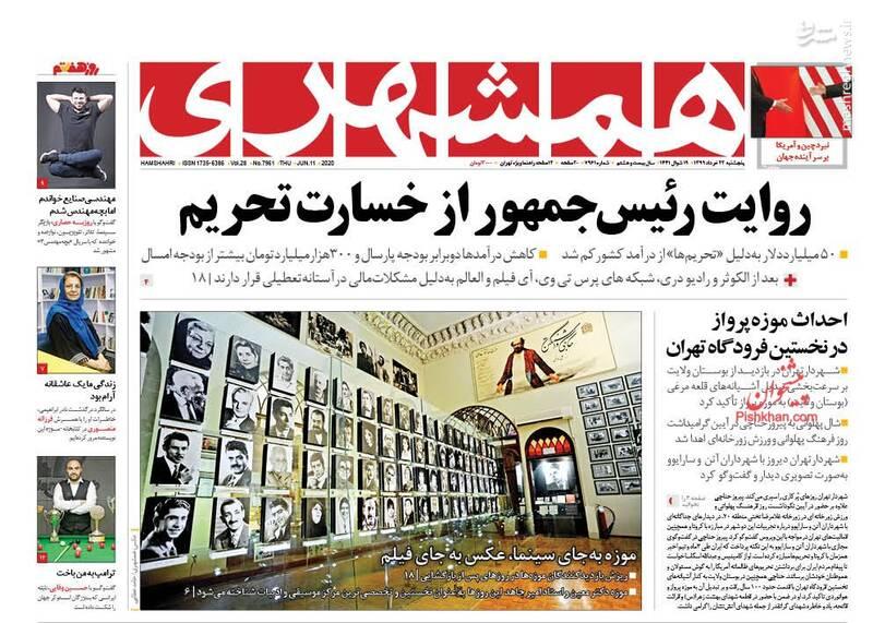 همشهری: روایت رئیس جمهور از خسارت تحریم