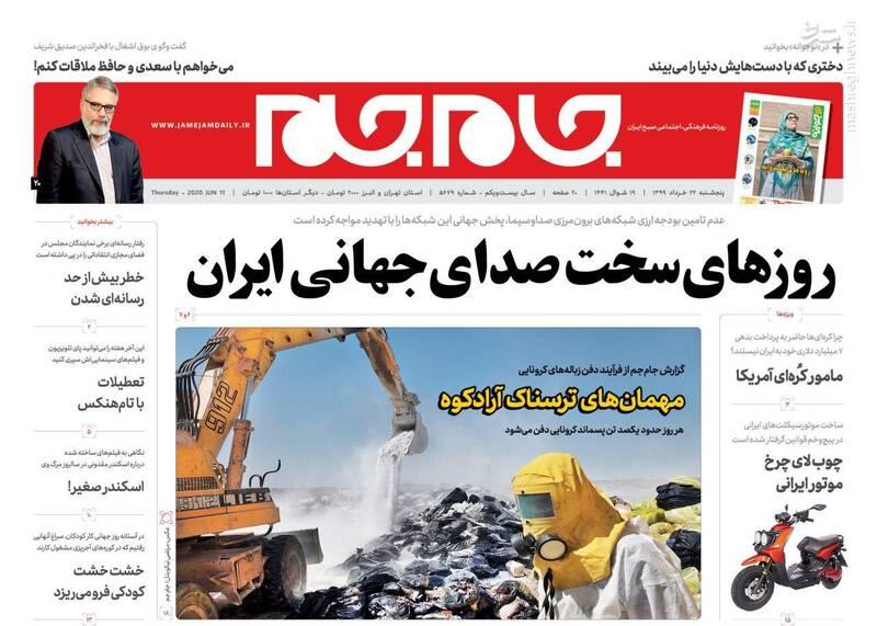 جام جم: روزهای سخت صدای جهانی ایران