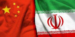 تاکید وزیر خارجه چین بر توافق هستهای