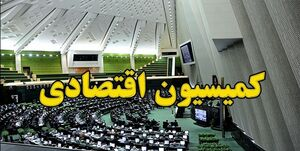 اعضای کمیسیون اقتصادی مجلس یازدهم +اسامی