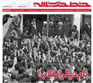 خط حزبالله ۲۴۰/ نام دیگر انقلاب +دانلود