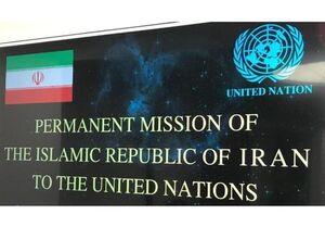 پاسخ نمایندگی ایران در سازمان ملل به گزارش ناقص دبیرکل