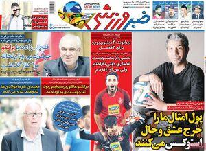 عکس/ تیتر روزنامههای ورزشی شنبه ۲۴ خرداد